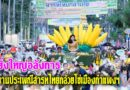 ยิ่งใหญ่สวยงามอลังการงานประเพณีสารทไทยกล้วยไข่เมืองกำแพงฯ