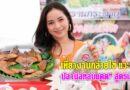 """เที่ยวงานสารทไทยกล้วยไข่ แวะชิม โกหม่อง """"ปลานิลหลบแดด"""" สูตรเด็ด ไม่คาว อร่อย"""