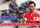 ปูนาไทย สร้างอาชีพรายได้ โกอินเตอร์ ต่างประเทศ