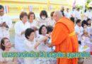 บวงสรวงเจ้าพ่อหลักเมืองวันสารทไทย งานกล้วยไข่และของดีเมืองกำแพง 2563