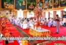 ทอดผ้าป่าสนับสนุนโครงการทุนเล่าเรียนหลวงสำหรับพระสงฆ์ไทย