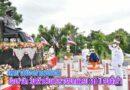 พิธีน้อมรำลึก วันคล้ายวันพระราชสมภพครบ 120 ปี สมเด็จย่า