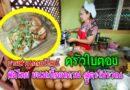 ไม่ขายหน้าร้าน สั่งผ่านออนไลน์ ชิม..ผัดไทย ขนมเบื้องญวน สูตรโบราณ