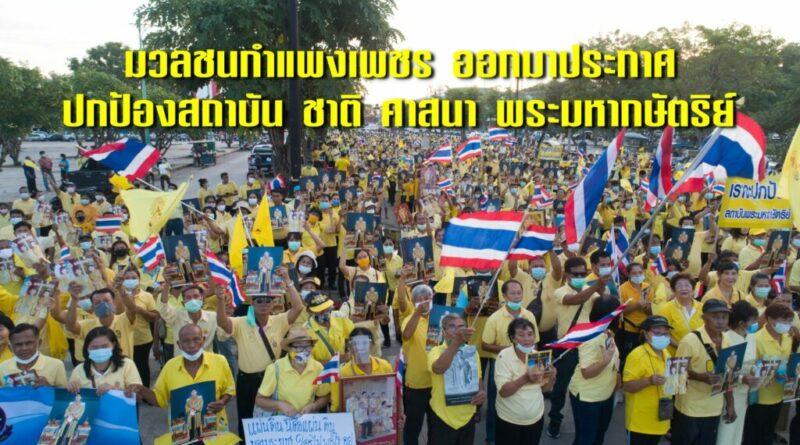 """มวลชน""""พรึบ""""สวมเสื้อเหลือง ออกมาประกาศปกป้องสถาบัน ชาติ ศาสนา พระมหากษัตริย์"""