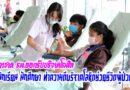 นักเรียน นักศึกษา ทำความดีบริจาคโลหิตช่วยชีวิตผู้ป่วย