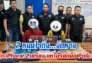 2 หนุ่มใจถึง…งัดห้าง ลัก iPhone 2เครื่อง แต่ไม่รอดมือ Police