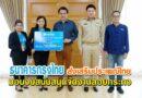 ธนาคารกรุงไทยส่งเสริมประเพณีลอยกระทงการท่องเที่ยว มอบงบสนับสนุนจัดงานลอยกระทง