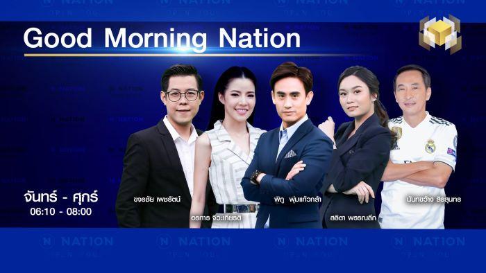 เนชั่นทีวีช่อง 22 รายการ MorningNATION