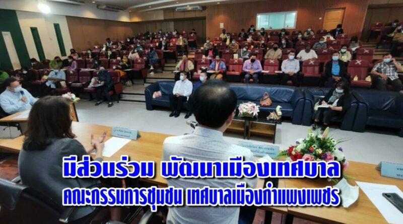 คณะกรรมการชุมชน การมีส่วนร่วม พัฒนาเมืองเทศบาล