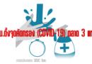 ทม.ตั้งจุดคัดกรองตลาด 3 แห่ง ป้อง (COVID-19)