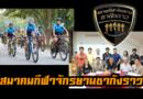 ประชุมใหญ่ สมาคมกีฬาจักรยานชากังราว หนุนส่งเสริมกีฬาจักรยาน