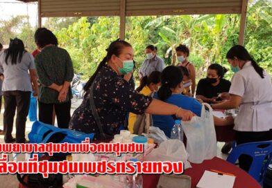 โรงพยาบาลชุมชนเทศบาล เคลื่อนที่ชุมชนเพชรทรายทอง