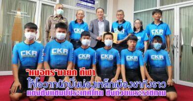 """""""หมอทร""""นายกกีฬา ให้โอวาท นักปั่นเมืองชากังราว แข่งชิงแชมป์ประเทศไทย ชิงถ้วยพระราชทาน"""