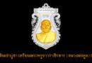 ขอเชิญเช่าบูชา เหรียญพระครูถาวรวชิรสาร (หลวงพ่อทูล) 91 ปี