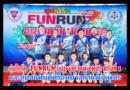 อุ่นไอรัก FUNRUN อนุบาลกำแพงเพชร ครั้งที่ 1