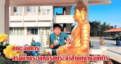 อัยการ สรงน้ำพระพุทธรูปประจำสำนักงานอัยการ