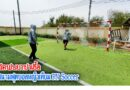 พ่นยาฆ่าเชื้อ สนามฟุตบอลหญ้าเทียม PN Soccer