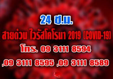 เปิดสายด่วน โรคติดเชื้อไวรัสโคโรนา 2019 (COVID-19)