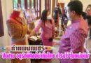 """MOU""""สืบสาน อนุรักษ์ศิลป์ผ้าถิ่นไทย ดำรงไว้ ในแผ่นดิน"""""""