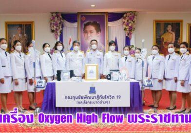 เครื่อง Oxygen High Flow พระราชทาน รักษาผู้ป่วยไวรัสโควิด 19