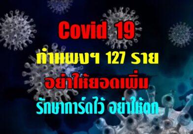 Covid 19 กำแพงฯ อยู่ระหว่างรักษา 127 ราย