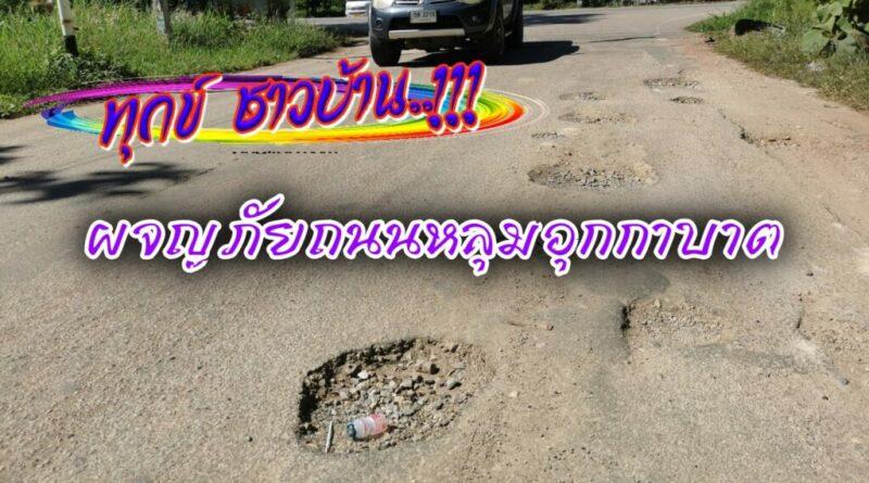 ทุกข์ชาวบ้าน..!! ผจญภัยถนนหลุมอุกกาบาต