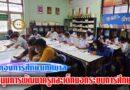 การศึกษาเทศบาลหนุนการพัฒนาครูและเด็กนอกระบบการศึกษา