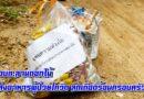 อบต.ลานดอกไม้ ส่งอาหารผู้ป่วยโควิด ลดเดือดร้อนครอบครัว
