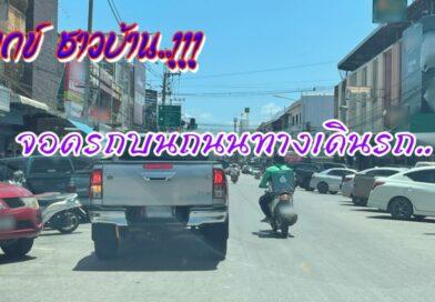 ทุกข์ชาวบ้าน..!! จอดรถบนถนนทางเดินรถ..??