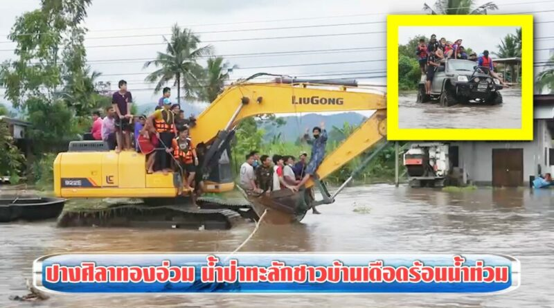 อ.ปางฯอ่วม น้ำป่าทะลักท่วมบ้าน กู้ภัยลำเลียงคนหนีน้ำ