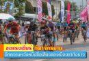 ขอแรงเชียร์หนุน..กีฬาจักรยาน…อีกความหวังหนึ่งชื่อเสียงของเมืองชากังราว