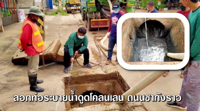 ลอกท่อระบายน้ำดูดโคลนเลน ถนนชากังราว
