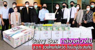 Carry Box กล่องห่วงใย ส.อ.ท.ถึงมือผู้ประสบภัยโควิด-19