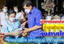 ผู้ว่าฯเมืองกล้วยไข่ ทำบุญตักบาตรวันสารทไทย ปีนี้เรียบง่ายเพื่อห่างไกลโควิด-19